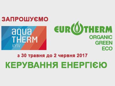 Новости Евротерм